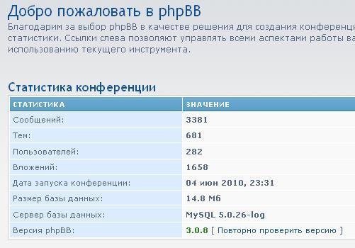 Годовщина powered by phpbb