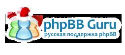 Официальная русская поддержка форума phpBB3